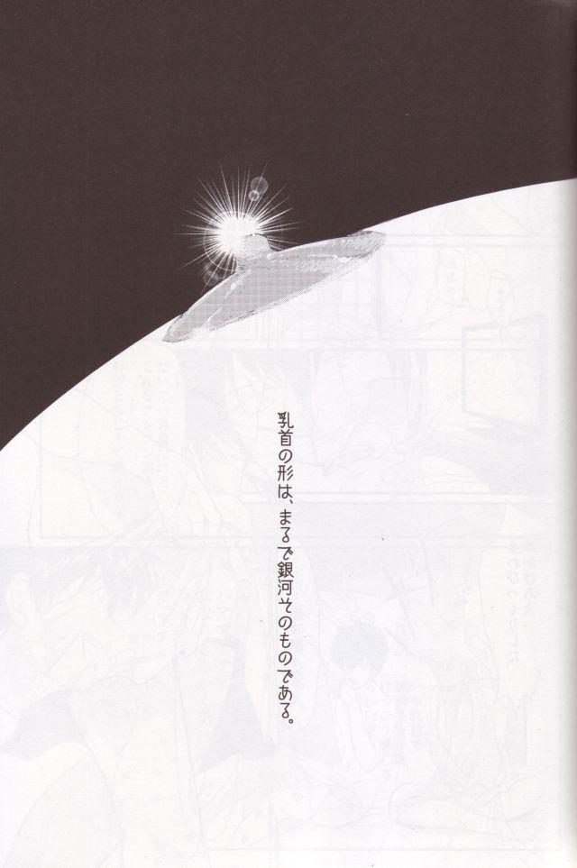 Chikubi wa kazarizya neendayo 1