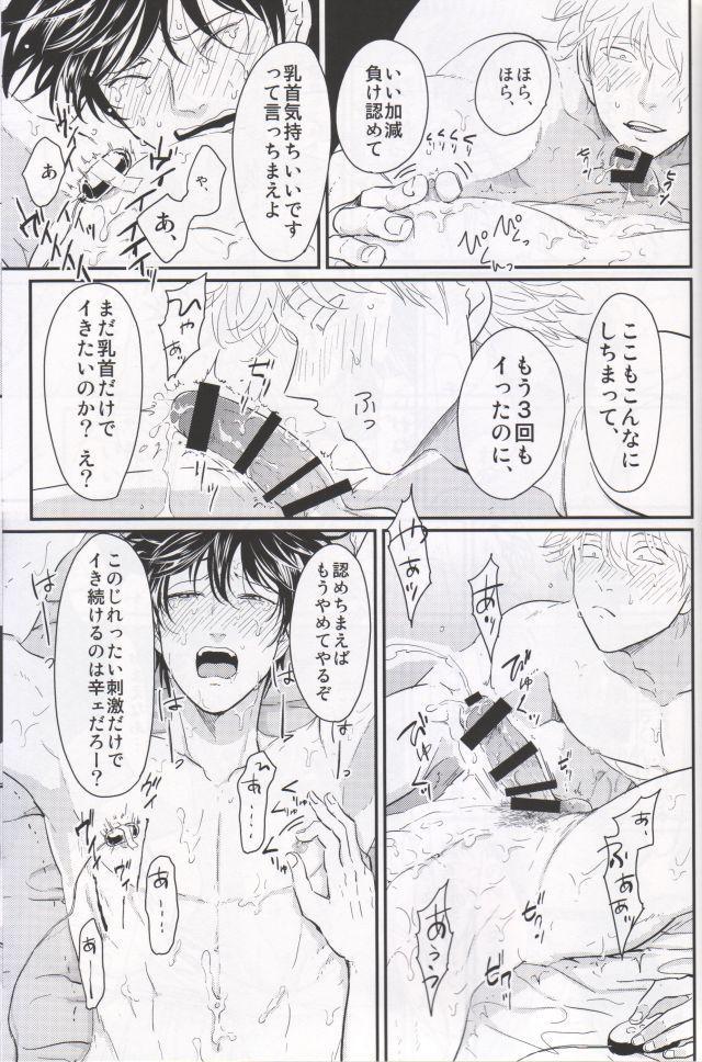 Chikubi wa kazarizya neendayo 28