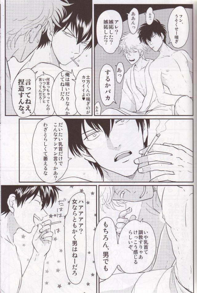 Chikubi wa kazarizya neendayo 3