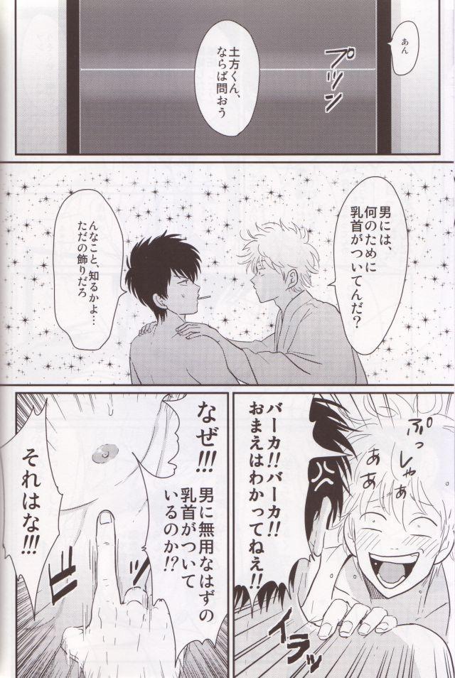Chikubi wa kazarizya neendayo 4