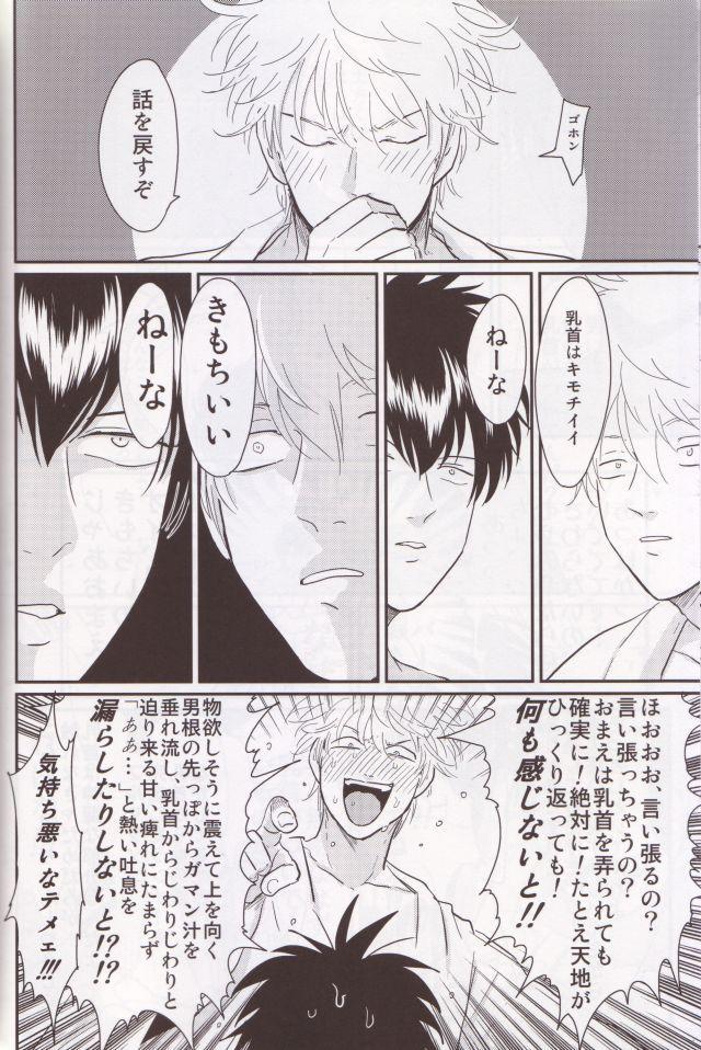 Chikubi wa kazarizya neendayo 6