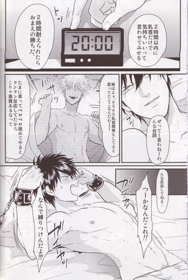 Chikubi wa kazarizya neendayo 8