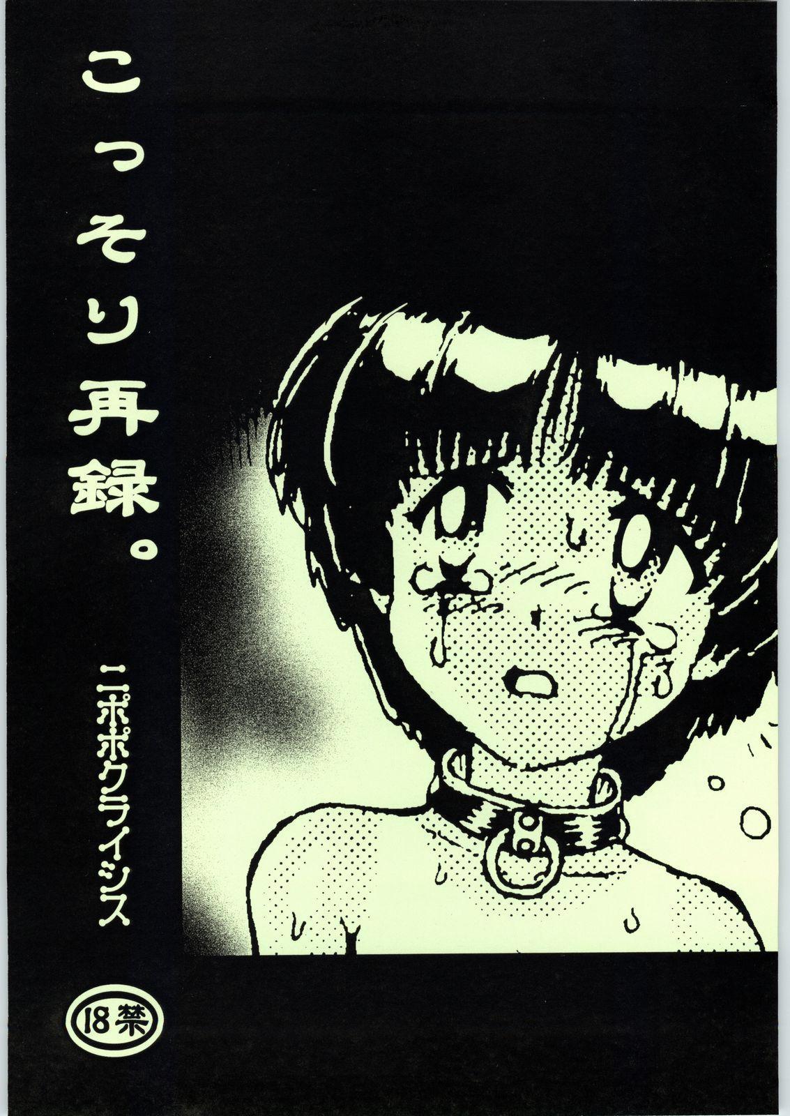 Kossori Sairoku. 0