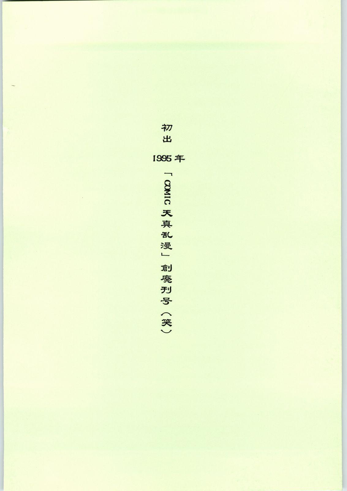 Kossori Sairoku. 17