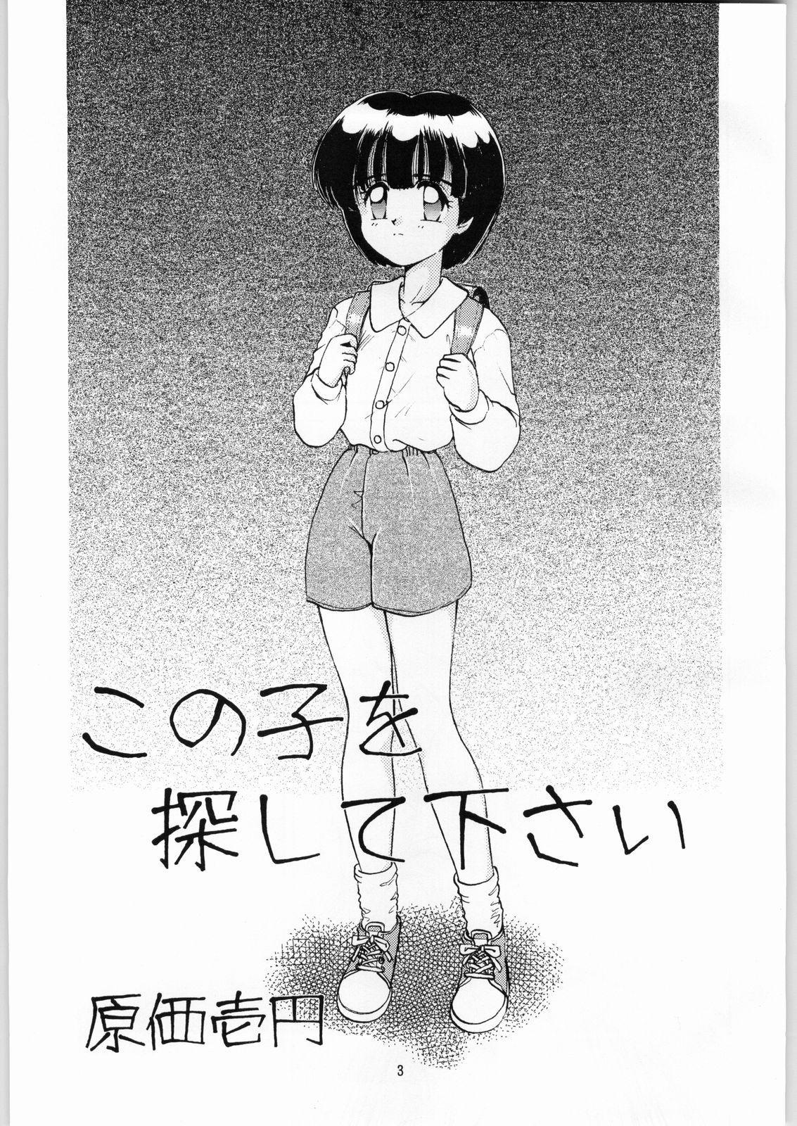 Kossori Sairoku. 1