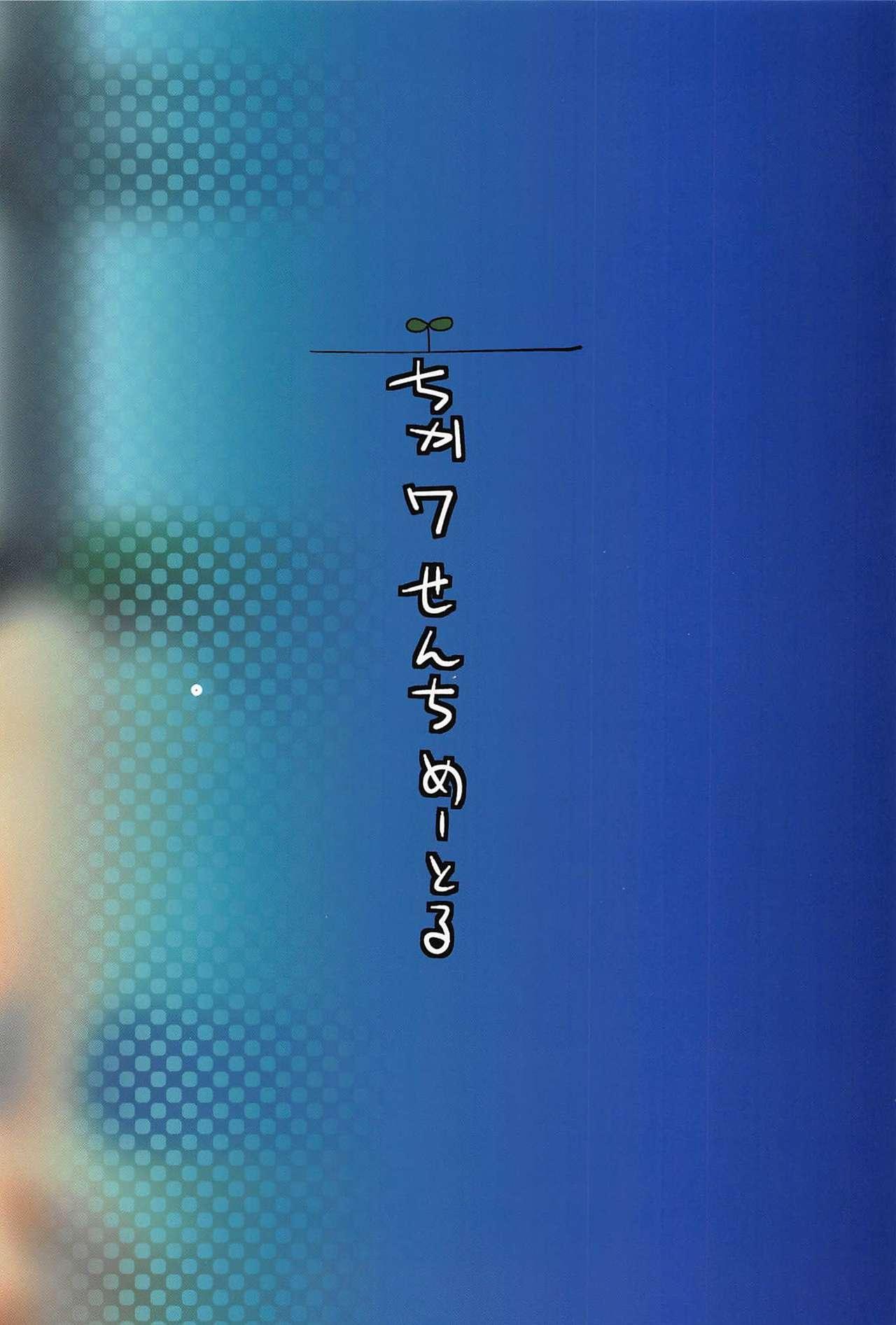 Hamakaze to Kashima to Kyouei Mizugi na Hon. 29