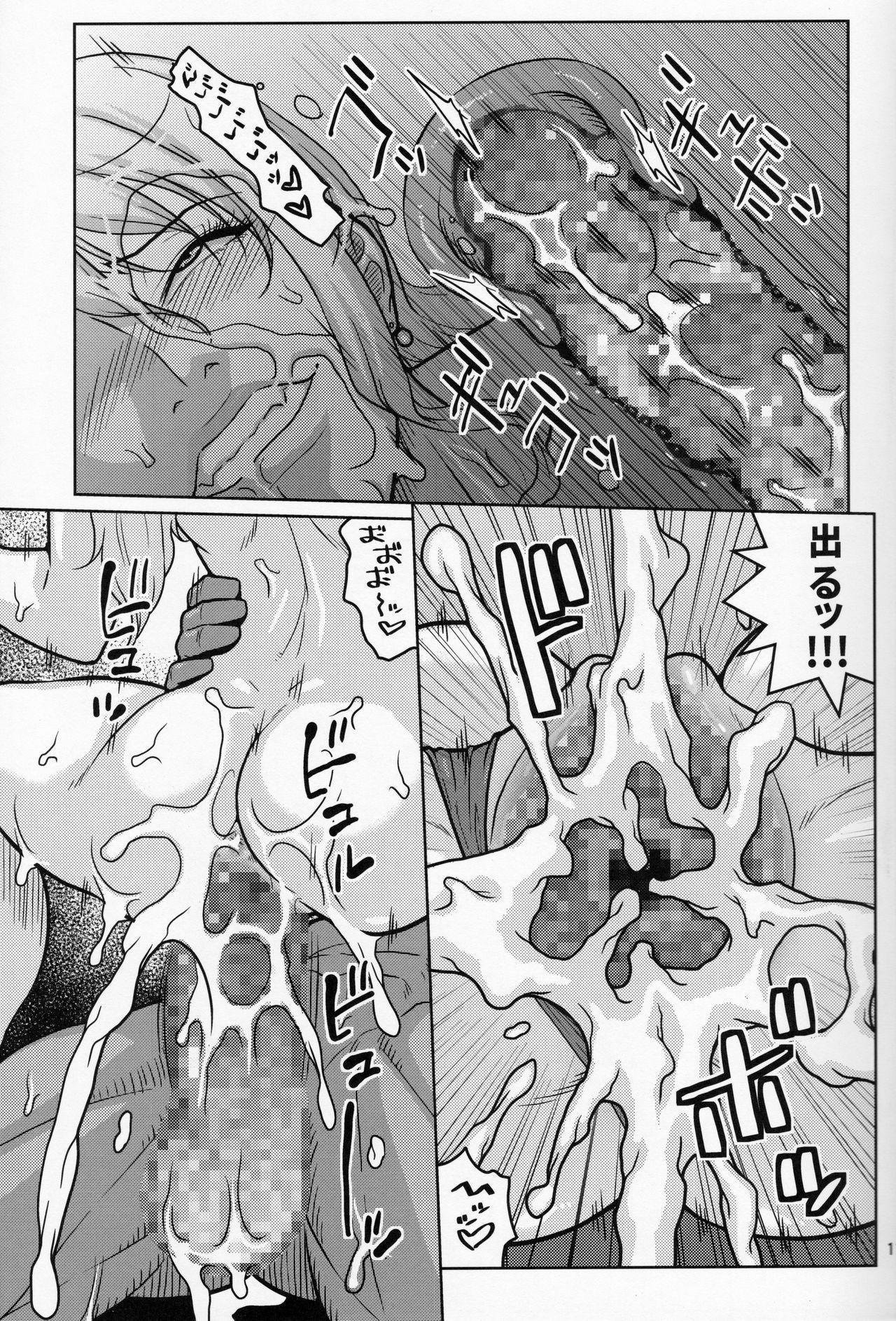 Nami Ura 14 Nami-san VS Kyokon Shiru Danyuu 9
