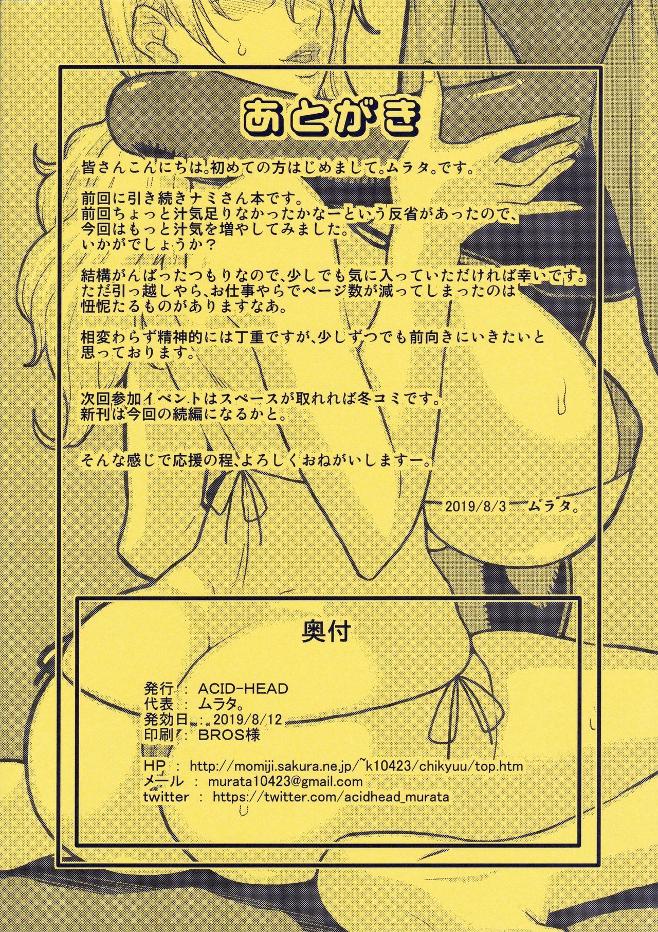 Nami Ura 14 Nami-san VS Kyokon Shiru Danyuu 13