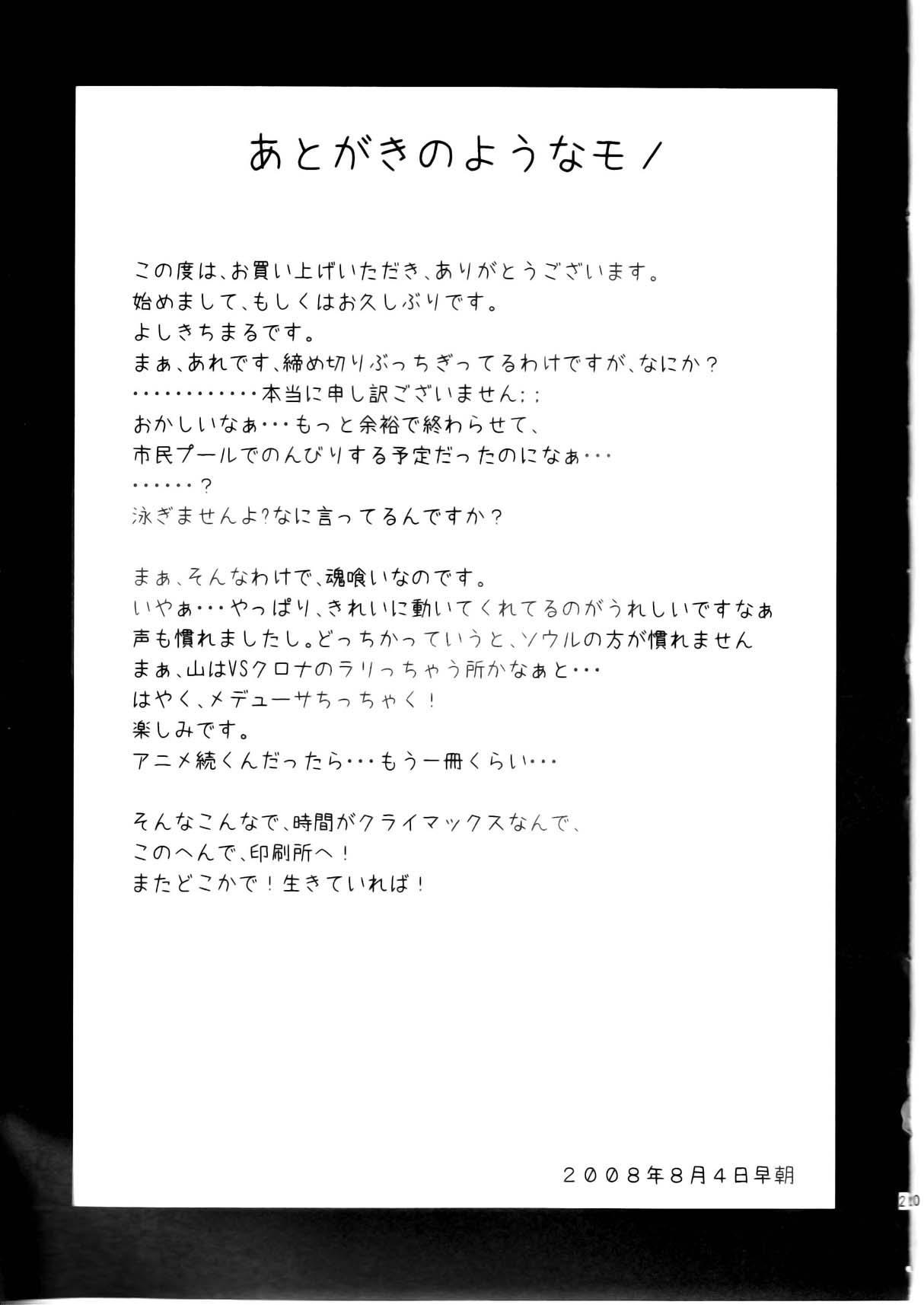 Shinishinigoroshi 20