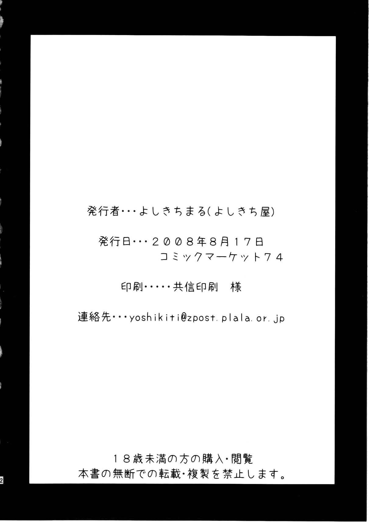 Shinishinigoroshi 21