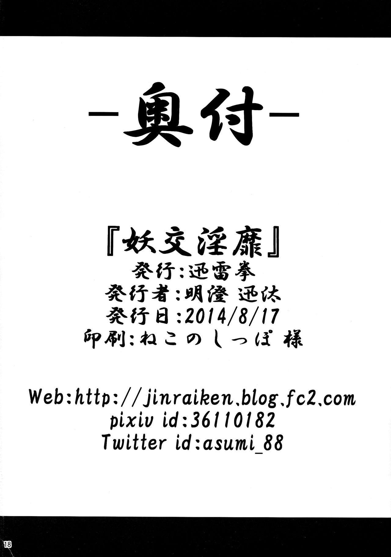 Youkou Inbi 16