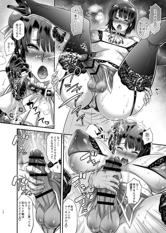 Musashi-dou (Musashino Sekai)] Futanari chinjufu wan wan sanpo (Kantai Collection -KanColle-) [Digital] 10