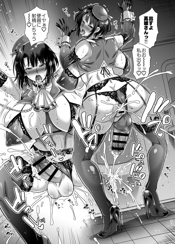 Musashi-dou (Musashino Sekai)] Futanari chinjufu wan wan sanpo (Kantai Collection -KanColle-) [Digital] 19