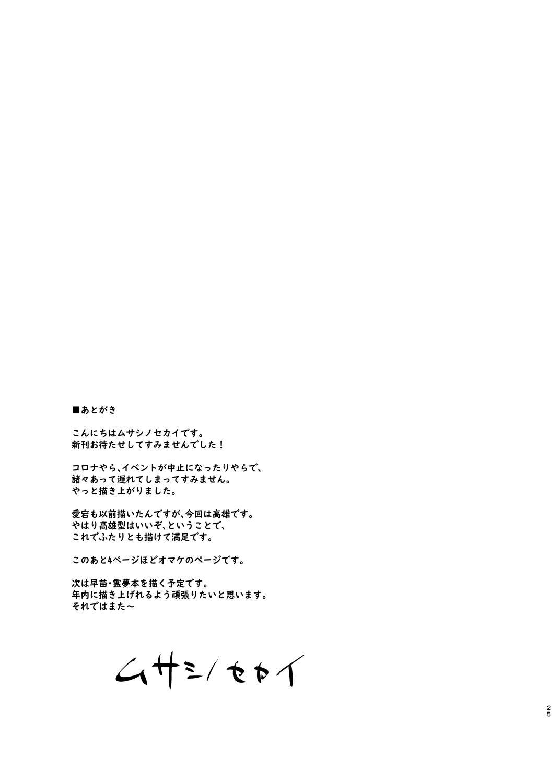 Musashi-dou (Musashino Sekai)] Futanari chinjufu wan wan sanpo (Kantai Collection -KanColle-) [Digital] 23