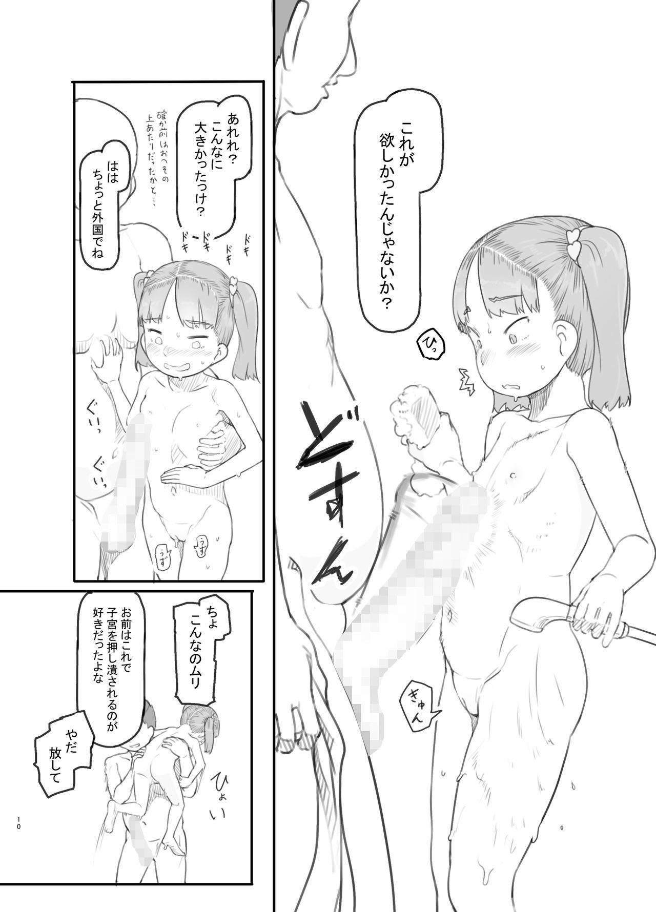 Mesugaki Succubus o Wakaraseru 9