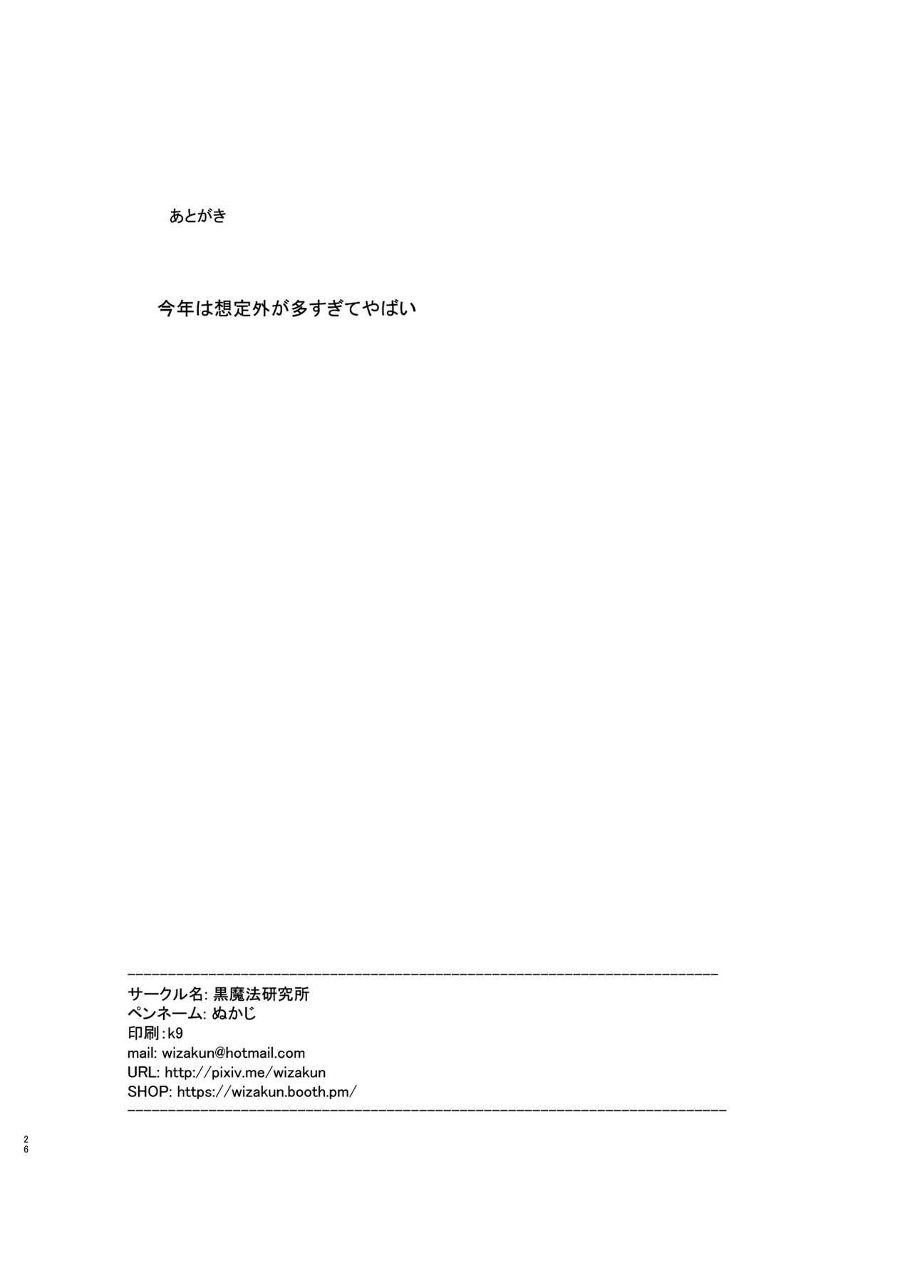 Mesugaki Succubus o Wakaraseru 25