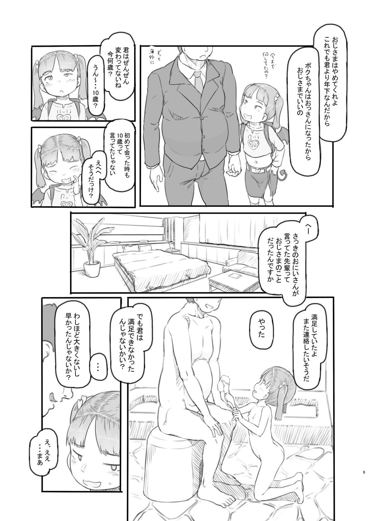 Mesugaki Succubus o Wakaraseru 8