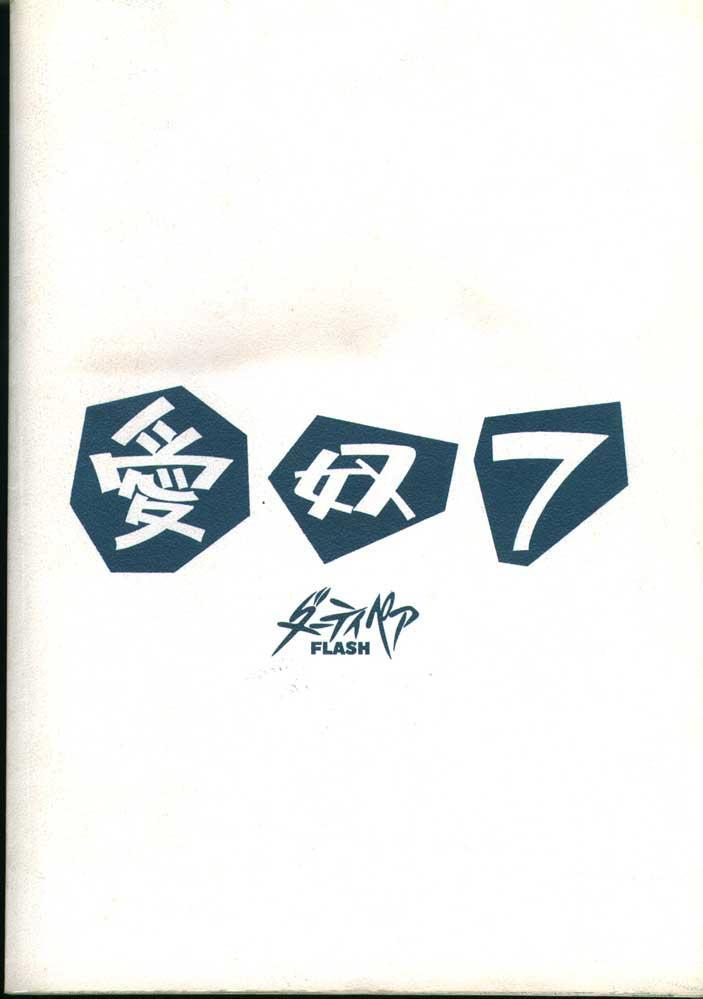 Aido 7 - Flash 7 37