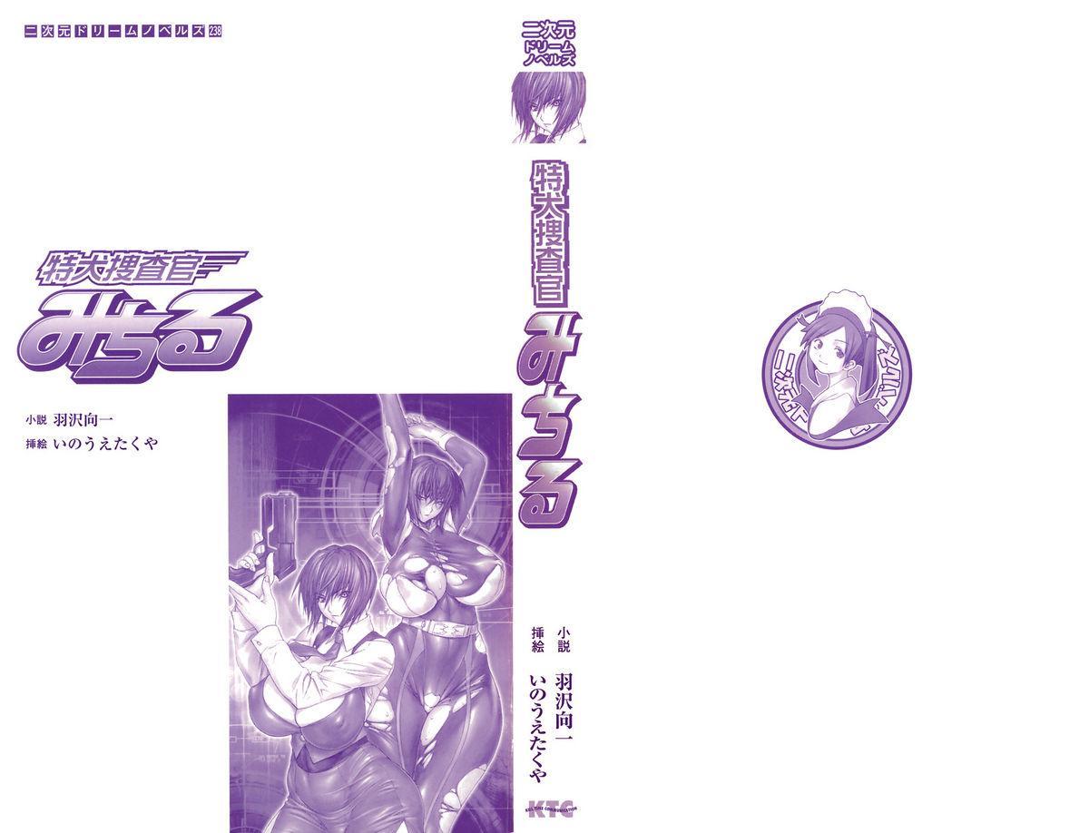 Toku Inu Sousakan Michiru Images 1
