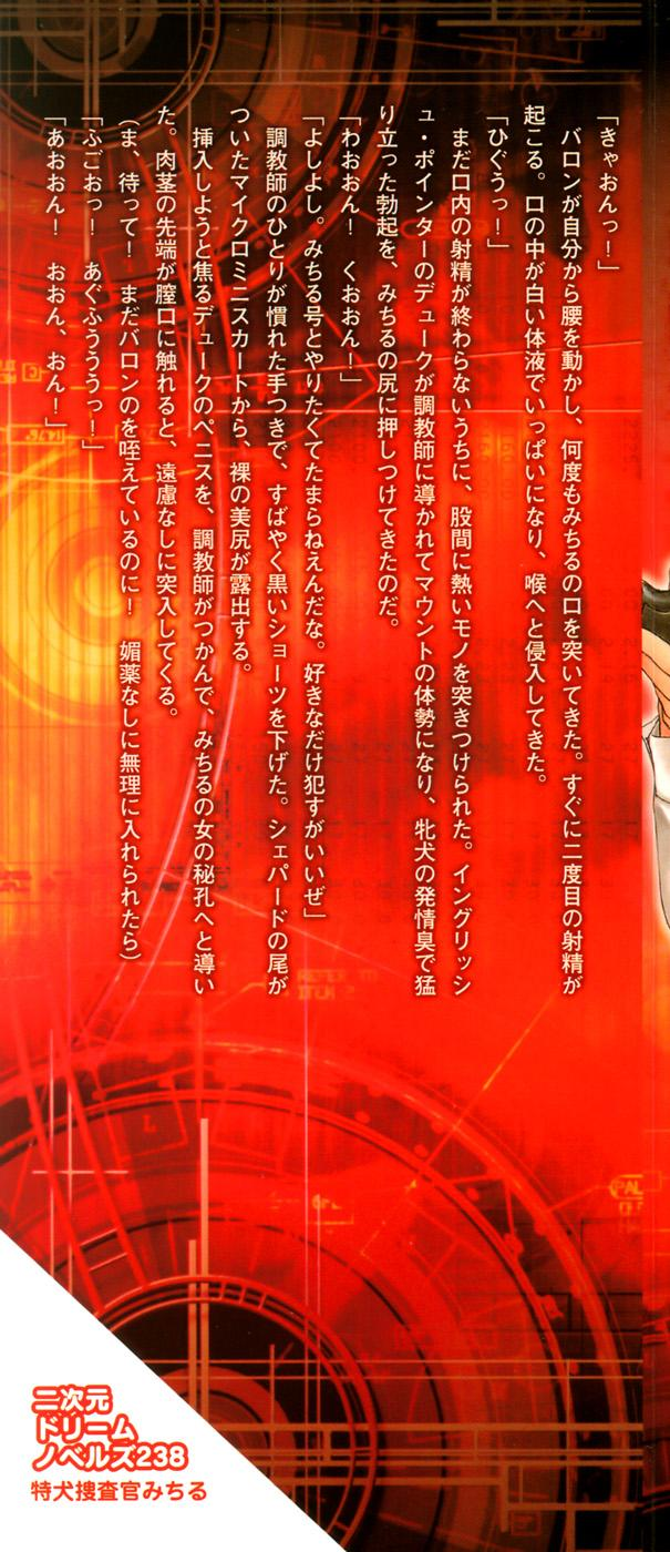 Toku Inu Sousakan Michiru Images 2