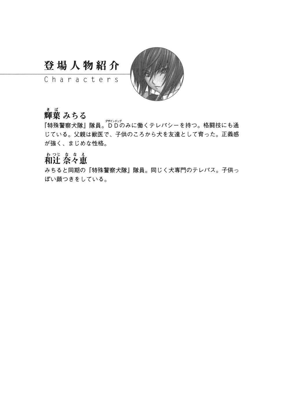 Toku Inu Sousakan Michiru Images 5