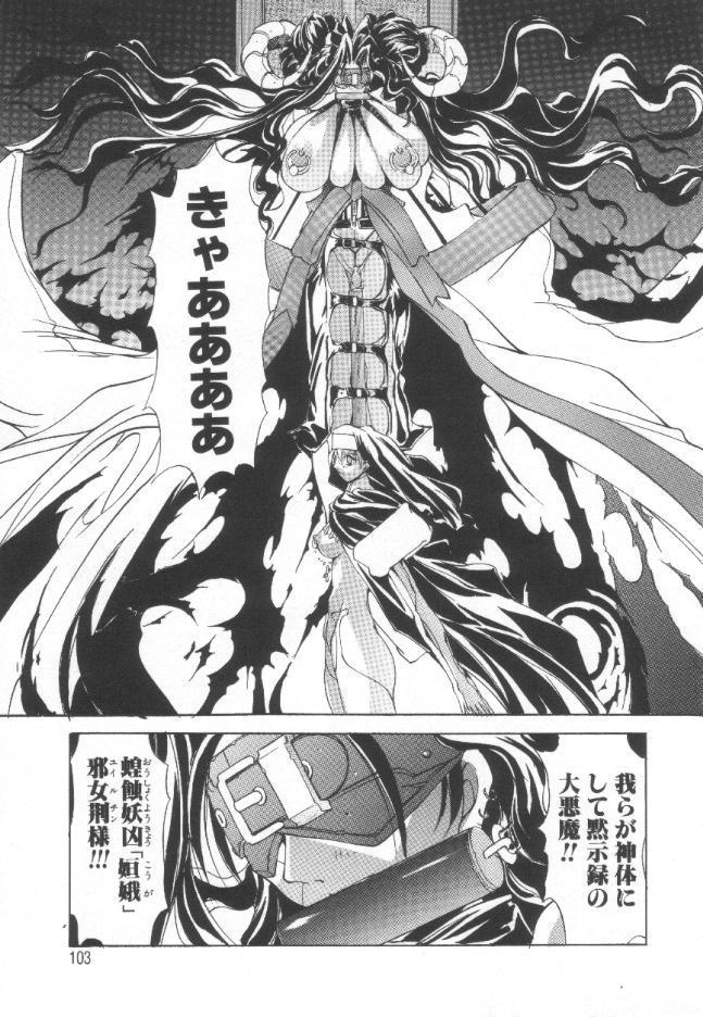 Shuukakusai Daiisshou - Black Mass 101