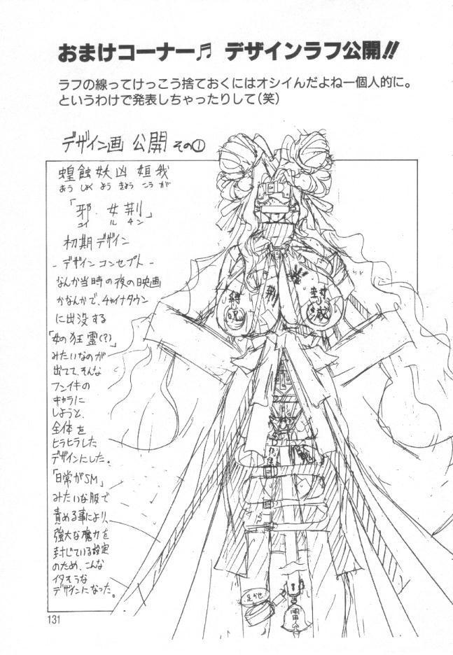 Shuukakusai Daiisshou - Black Mass 129
