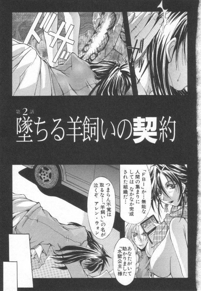 Shuukakusai Daiisshou - Black Mass 27