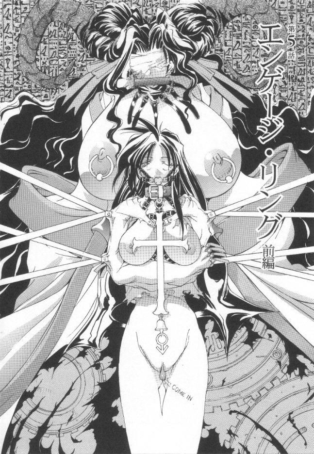 Shuukakusai Daiisshou - Black Mass 90