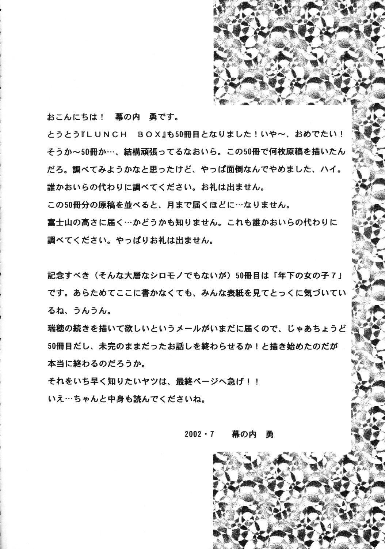 Lunch Box 50 - Toshishitano Onnanoko 7 2