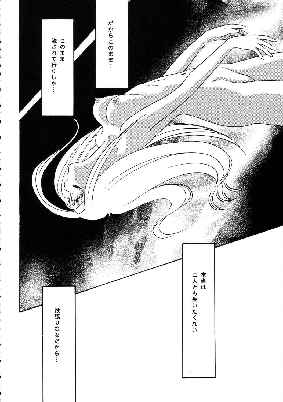 Lunch Box 50 - Toshishitano Onnanoko 7 68
