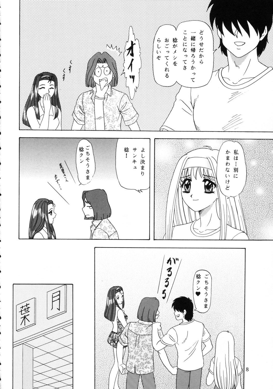 Lunch Box 50 - Toshishitano Onnanoko 7 6