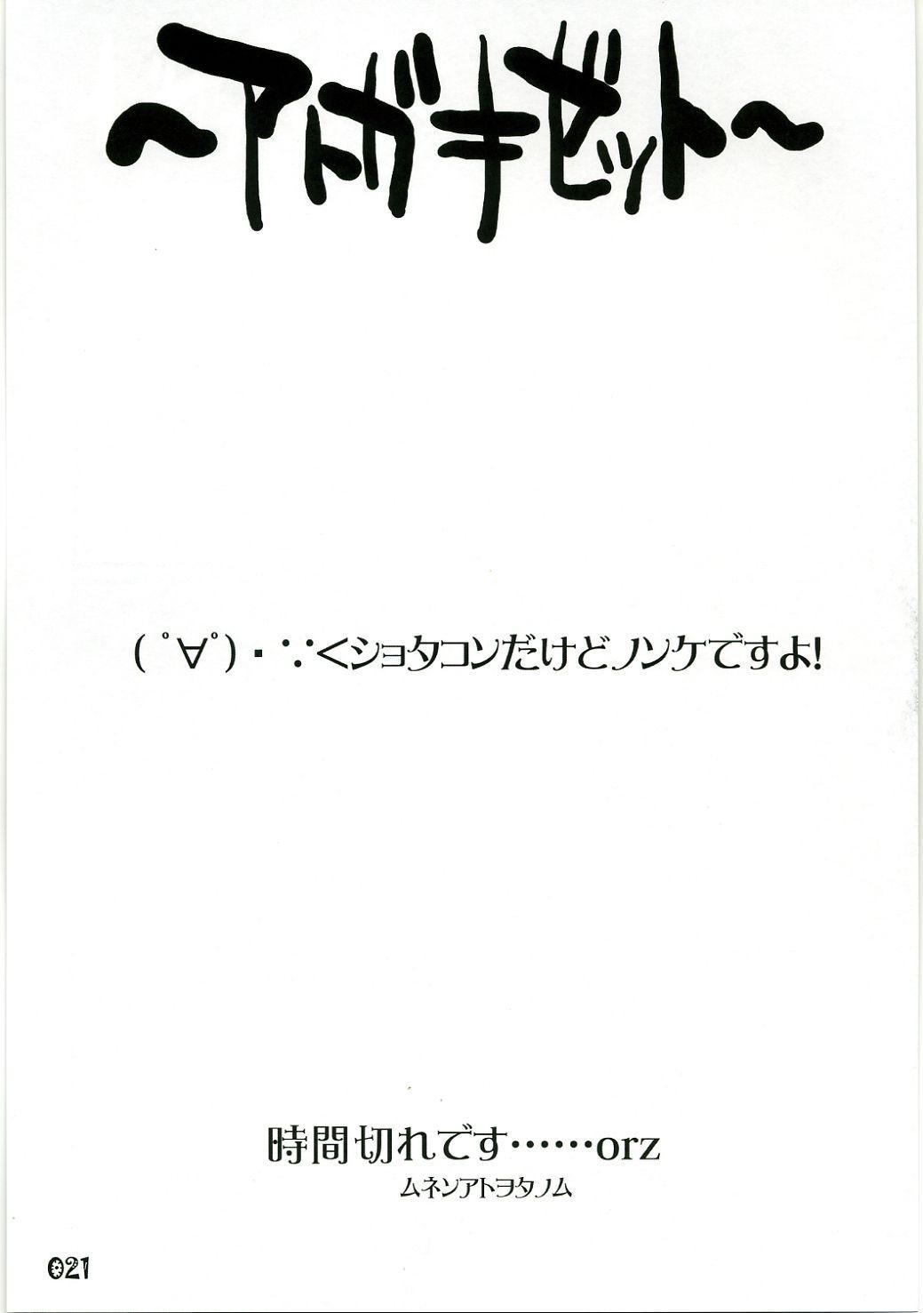 Anebake-Z. 19