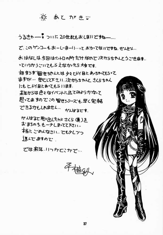 Card Captor Tomoyo 35