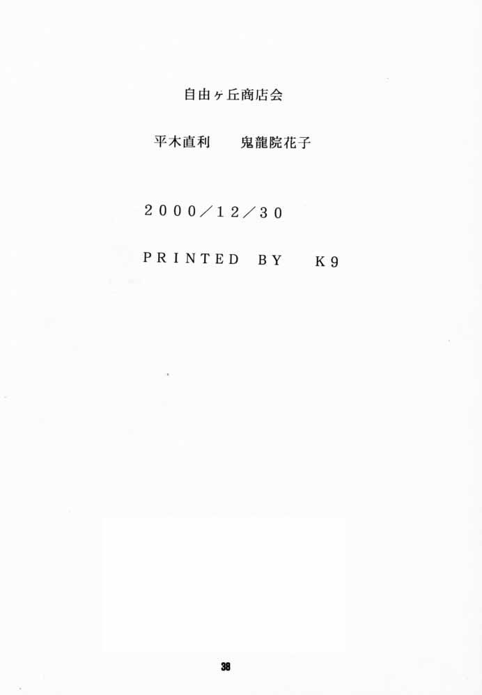 Card Captor Tomoyo 36