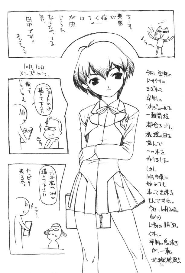 Moteru Mono Motazaru Mono 22