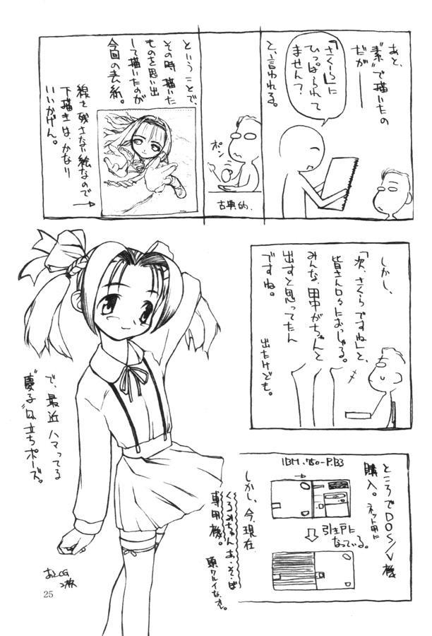 Moteru Mono Motazaru Mono 23