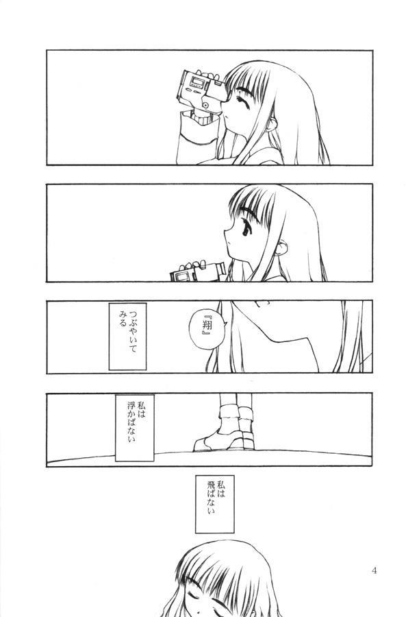 Moteru Mono Motazaru Mono 2