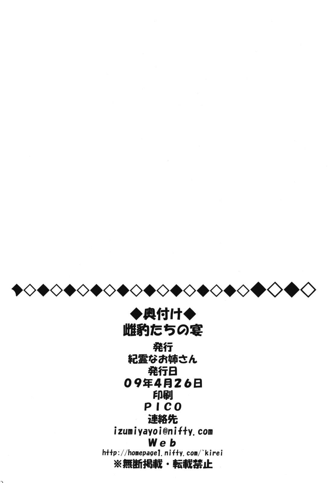 Mehyou-tachi no Utage 28