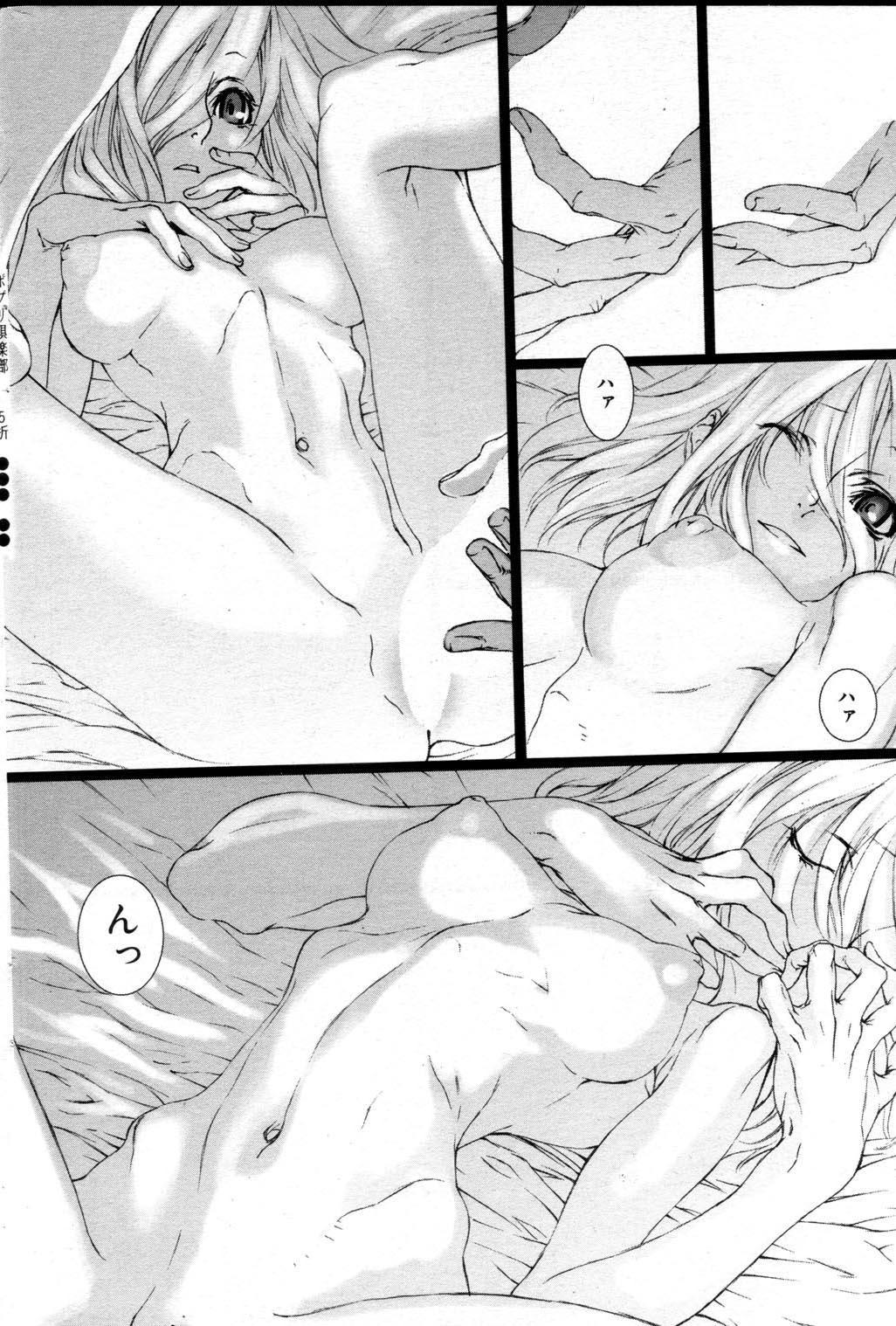 [Saiki Keita] FAIRY GONE GARDEN (Part Two) Kouhen 11