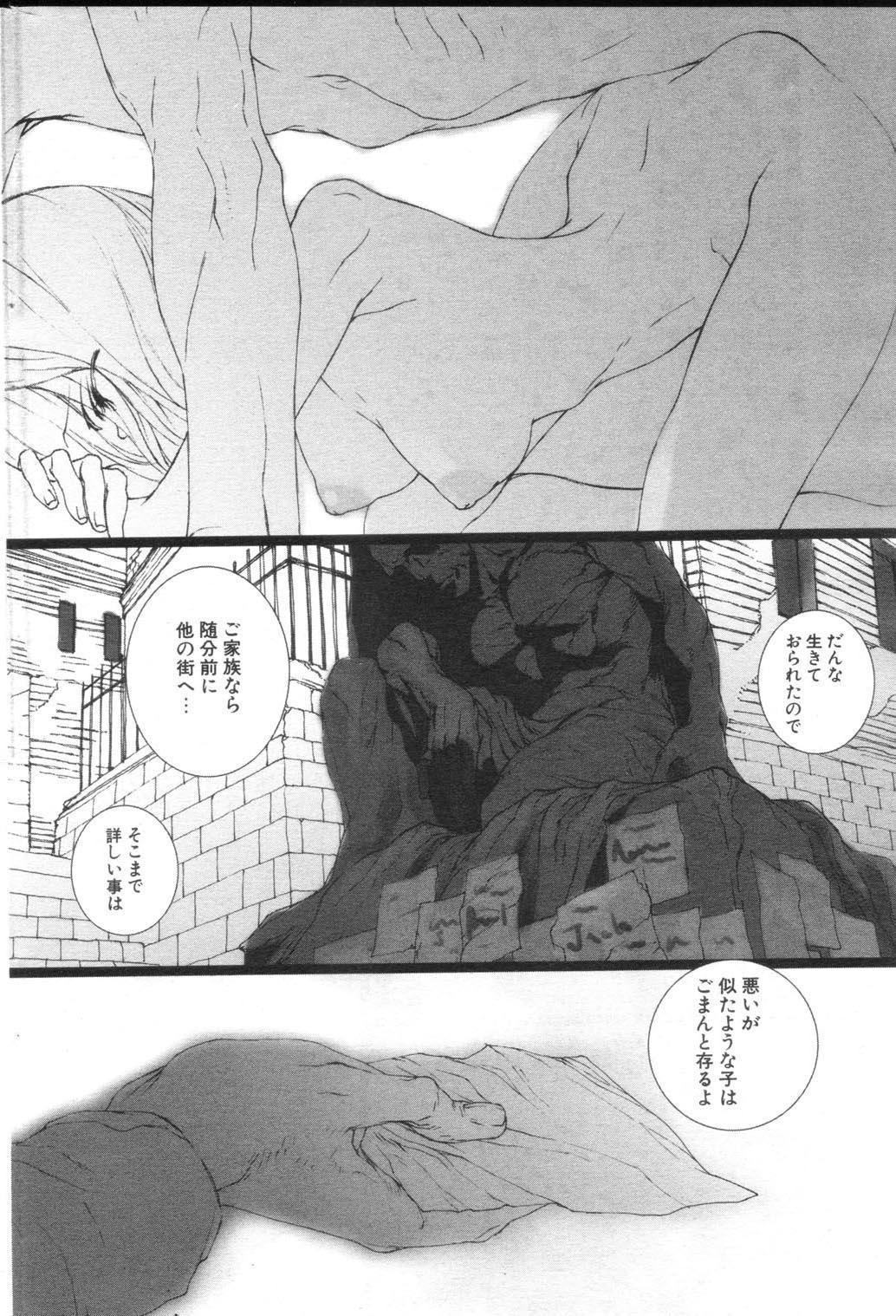 [Saiki Keita] FAIRY GONE GARDEN (Part Two) Kouhen 13