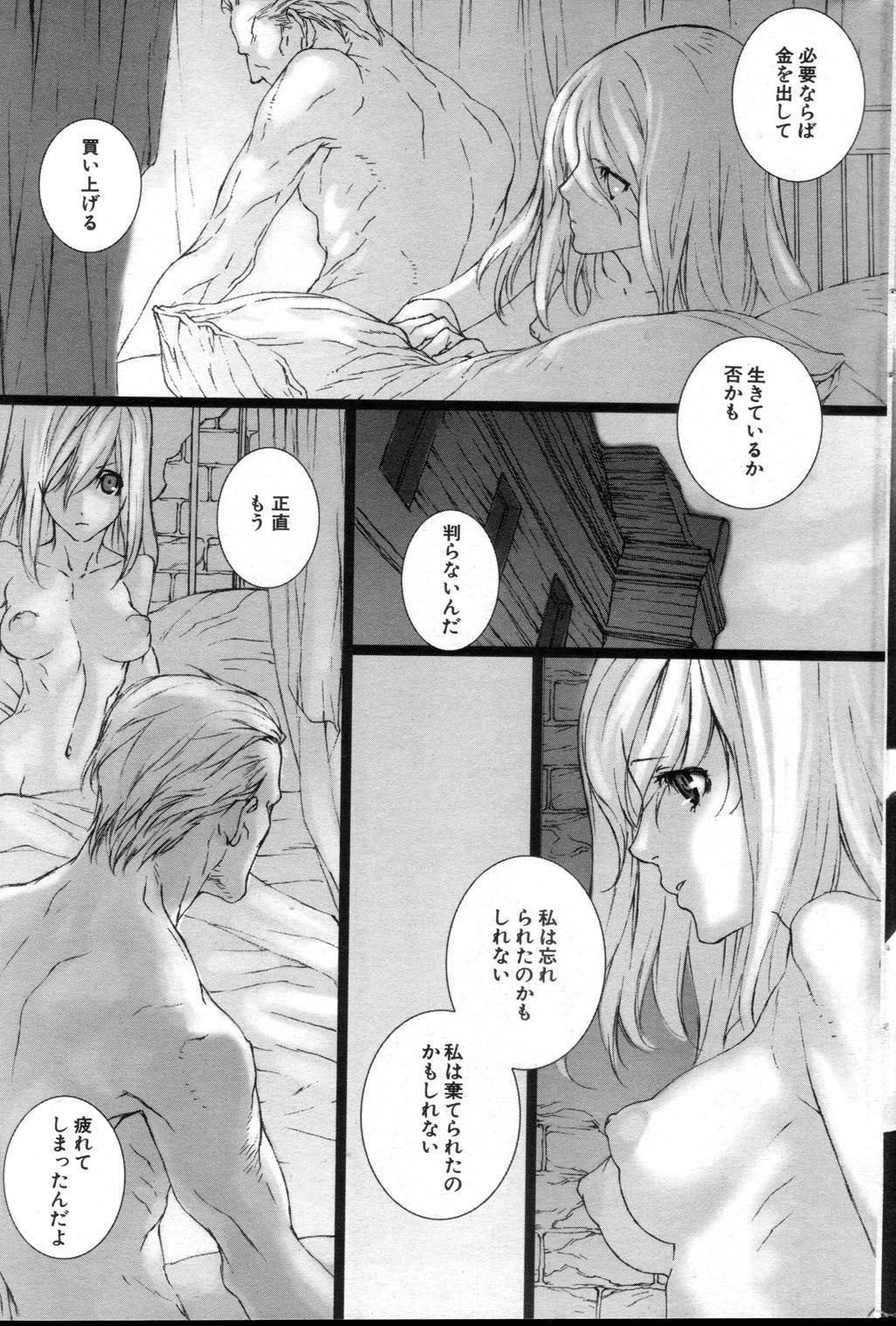[Saiki Keita] FAIRY GONE GARDEN (Part Two) Kouhen 16