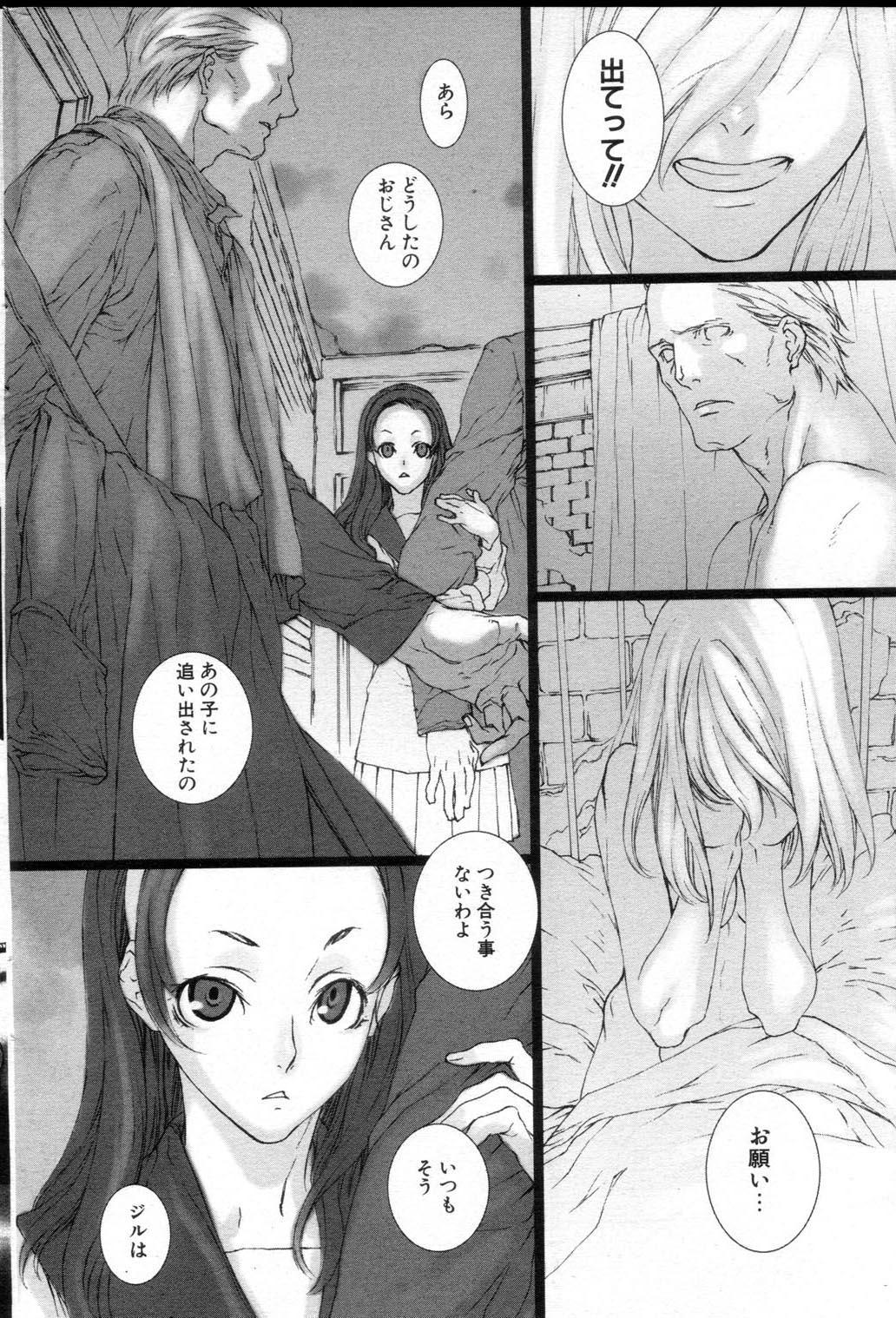 [Saiki Keita] FAIRY GONE GARDEN (Part Two) Kouhen 17