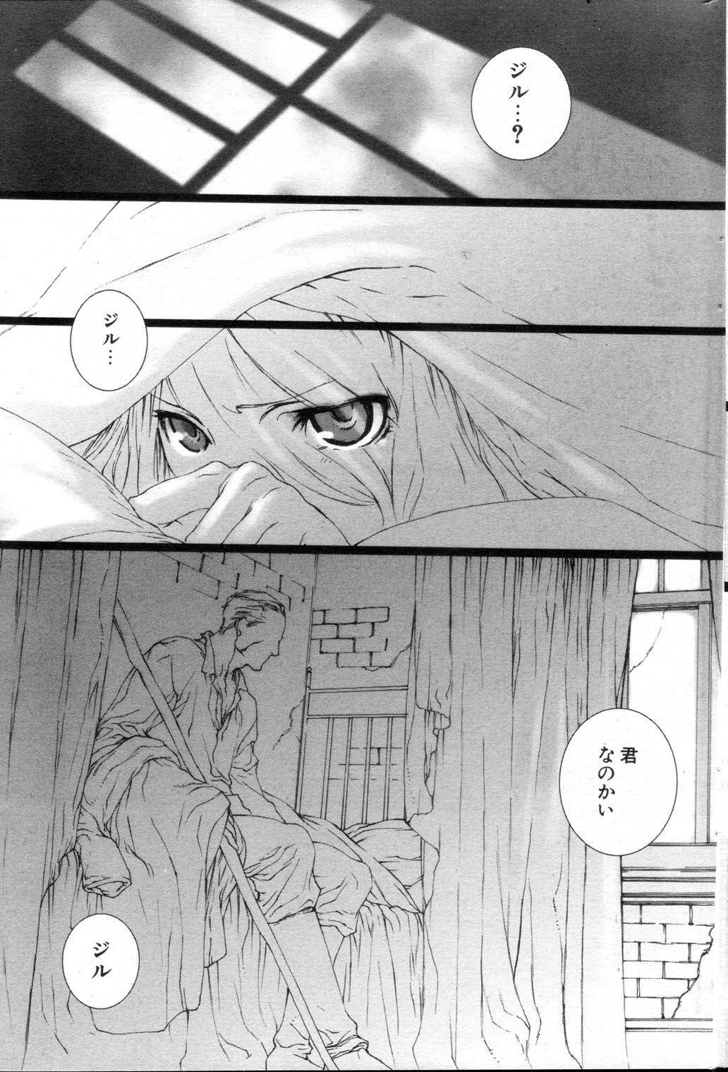 [Saiki Keita] FAIRY GONE GARDEN (Part Two) Kouhen 18
