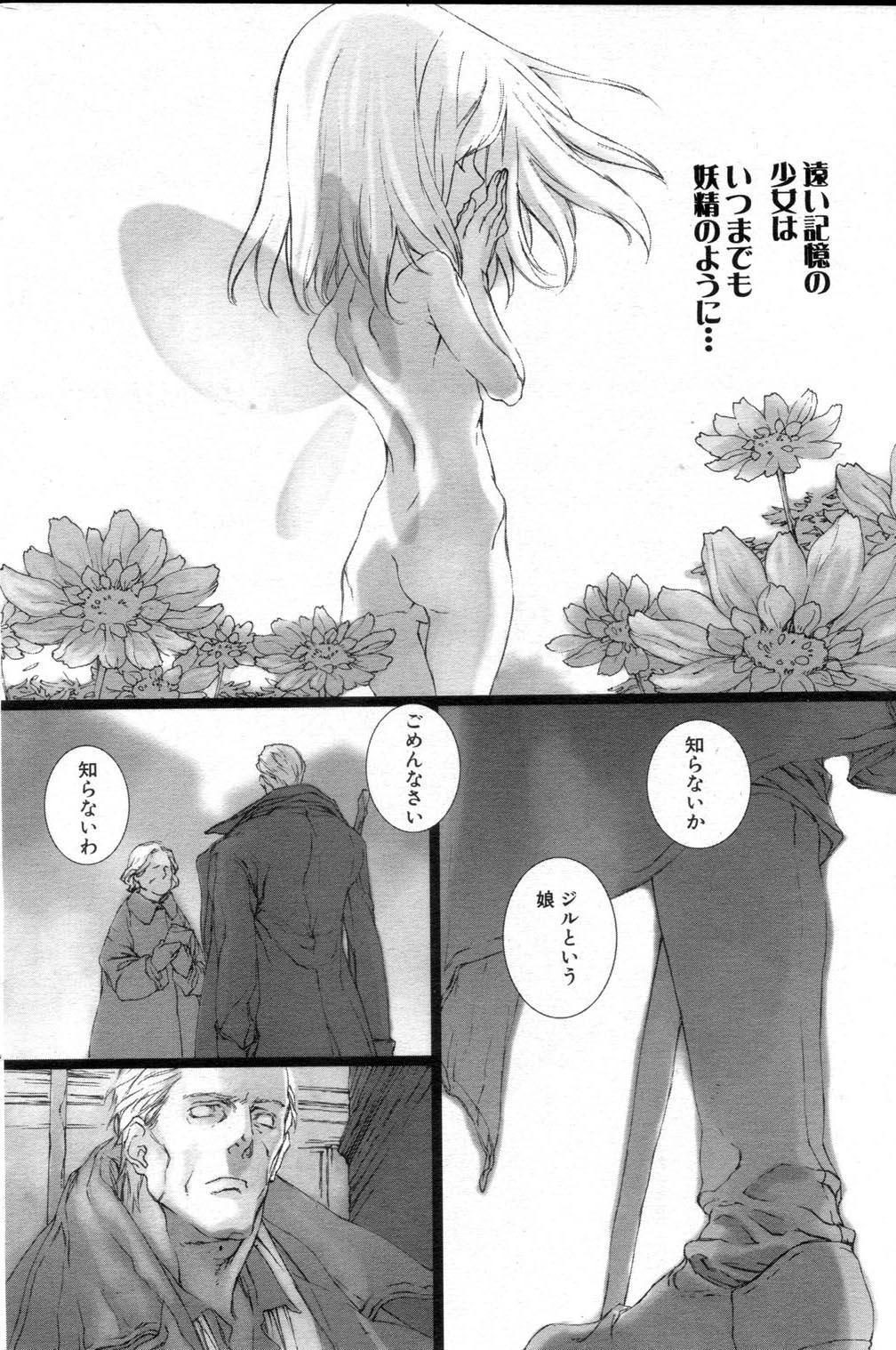 [Saiki Keita] FAIRY GONE GARDEN (Part Two) Kouhen 1