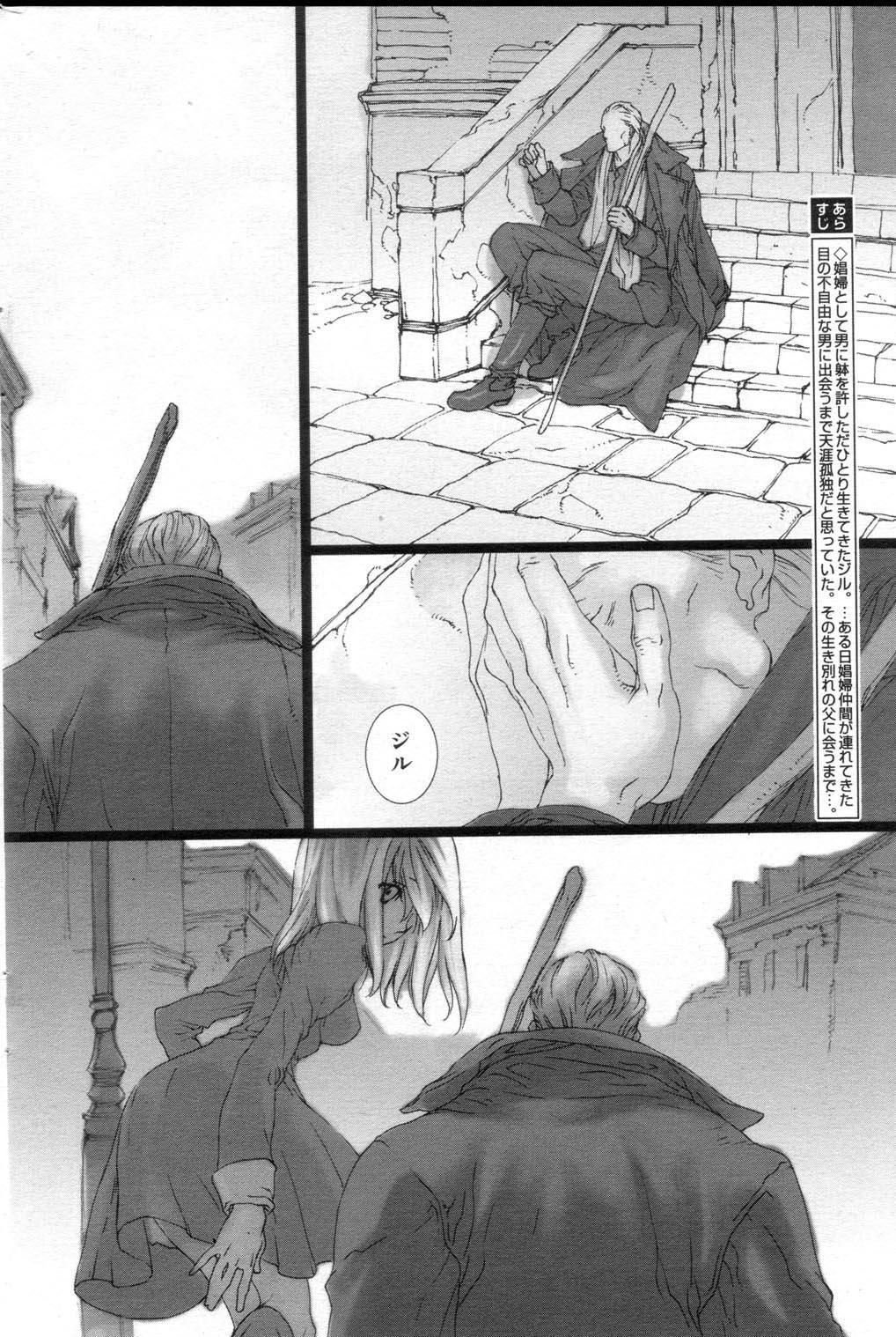 [Saiki Keita] FAIRY GONE GARDEN (Part Two) Kouhen 5