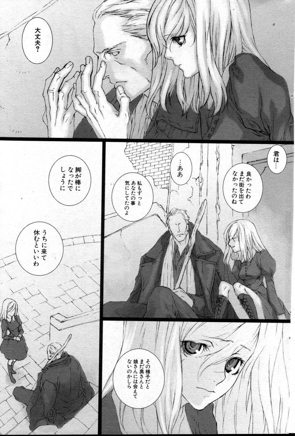 [Saiki Keita] FAIRY GONE GARDEN (Part Two) Kouhen 6