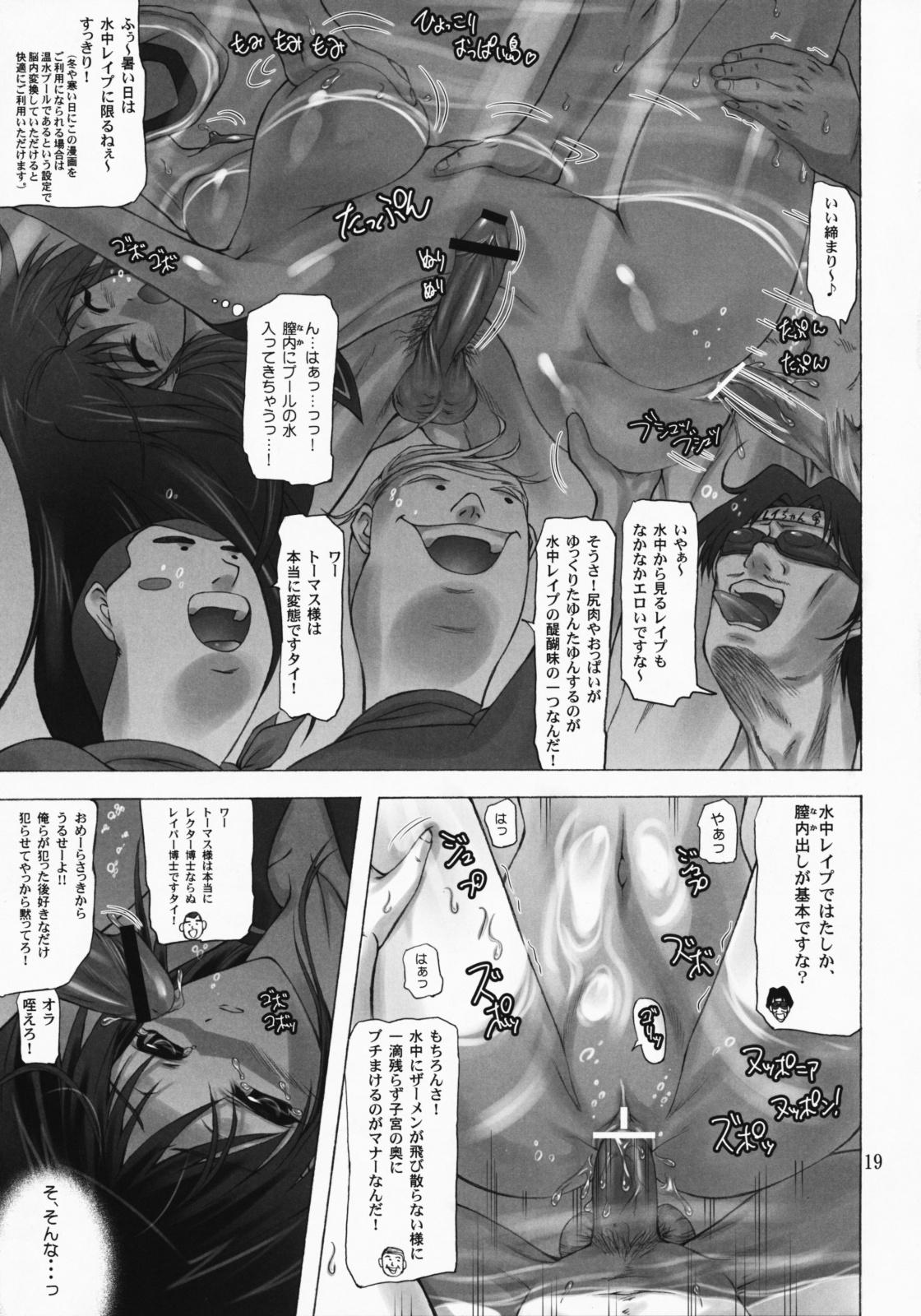 Sailor Mariners Kanzenban 17