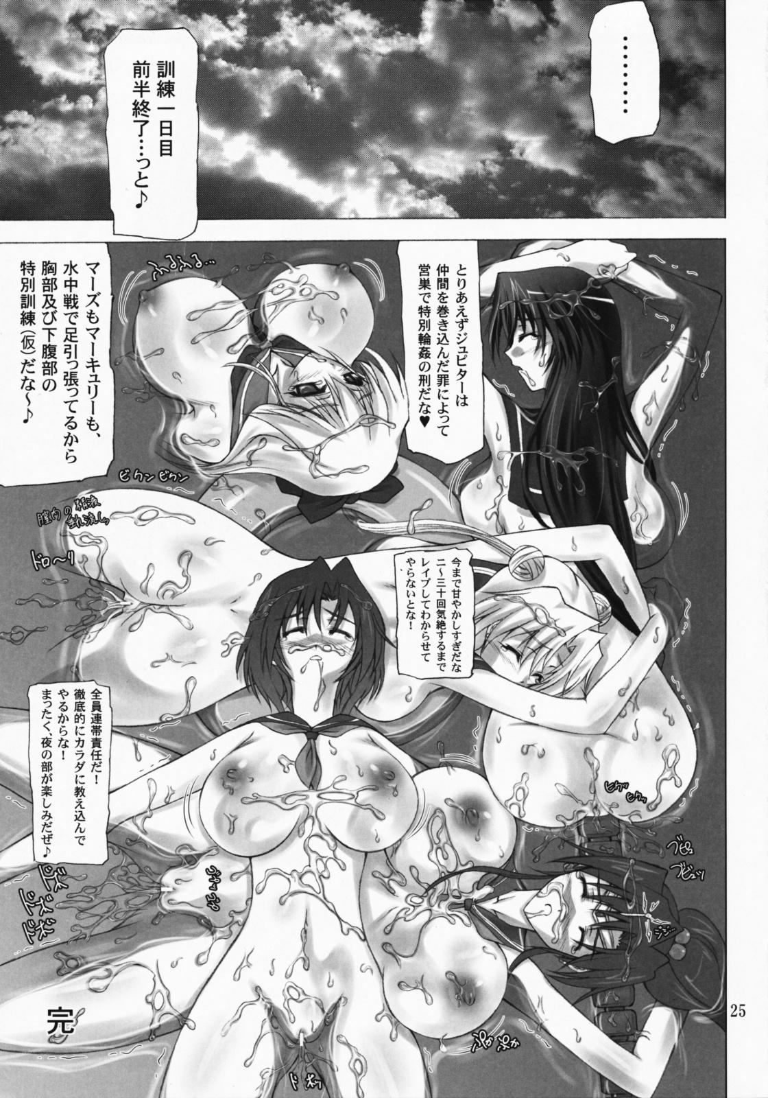 Sailor Mariners Kanzenban 23