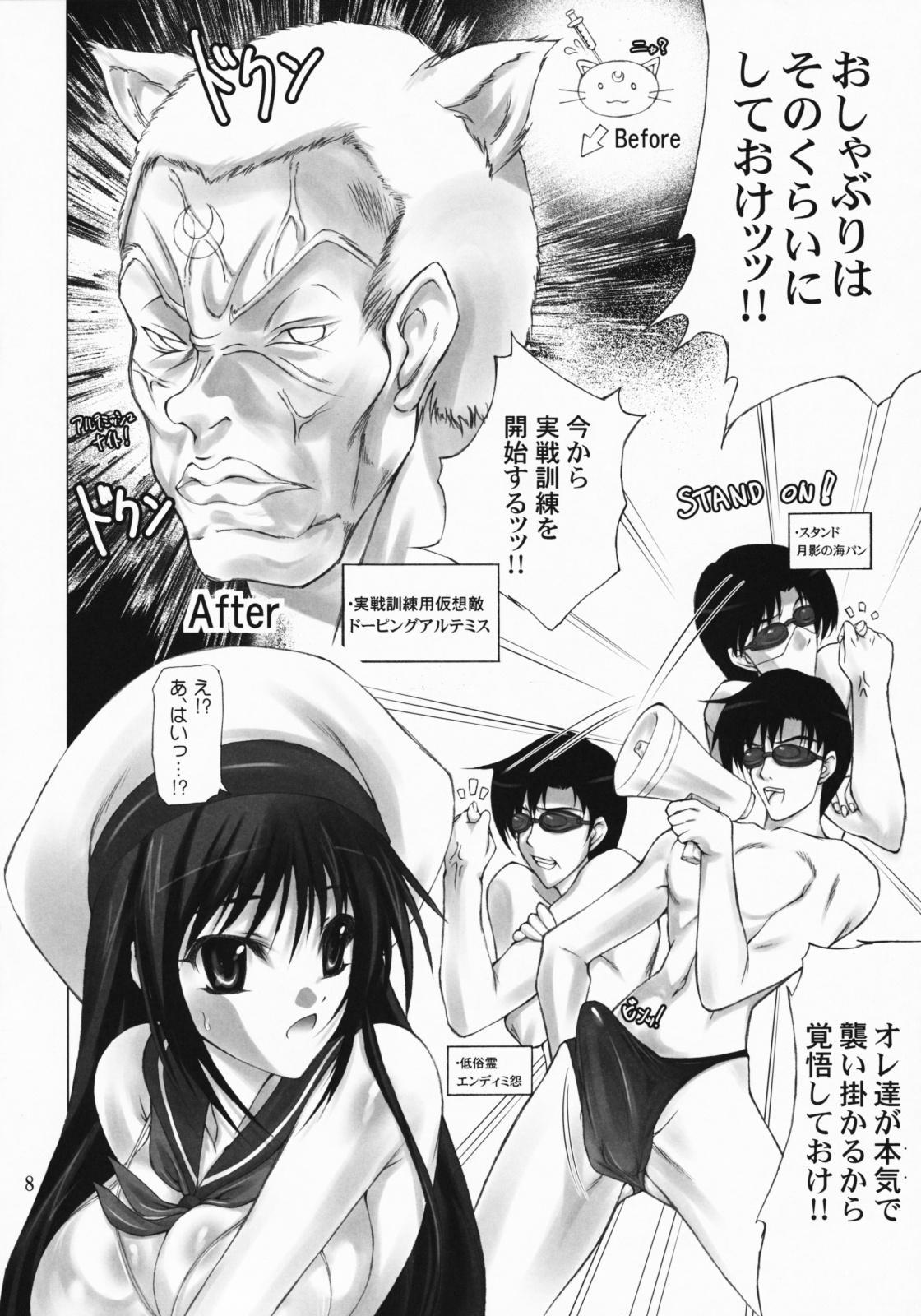 Sailor Mariners Kanzenban 6